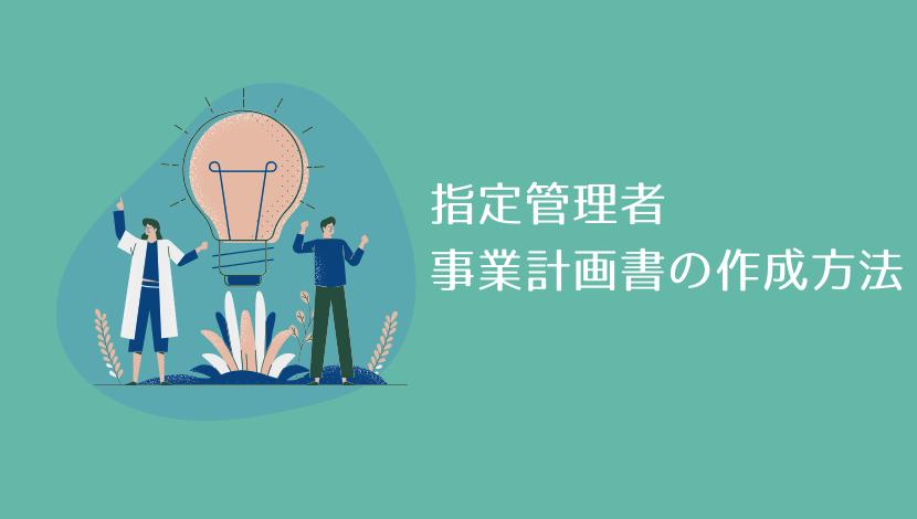 【公開】指定管理者の事業計画書を作成する方法【効率UP】