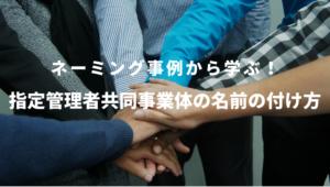 指定管理者共同事業体の名前
